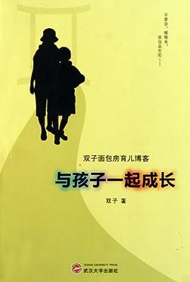 与孩子一起成长:双子面包房育儿博客.pdf