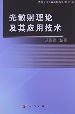 光散射理论及其应用技术.pdf