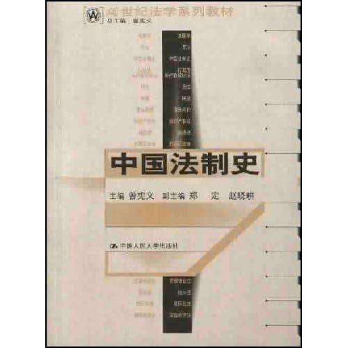 中国法制史/21世纪法学系列教材