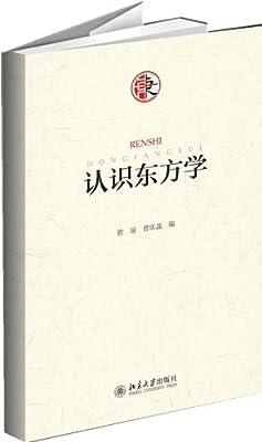 """认识""""东方学"""".pdf"""