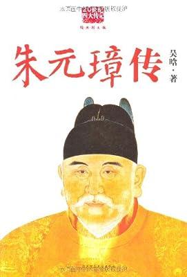 朱元璋传.pdf