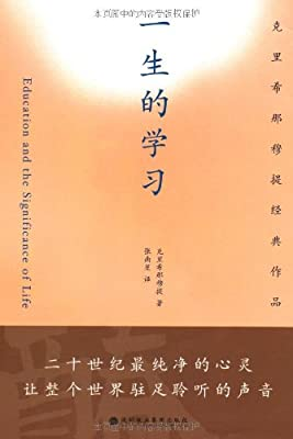 克里希那穆提经典作品:一生的学习.pdf