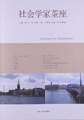 社会学家茶座.pdf