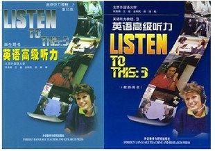 英语高级听力 listen to this 3 教师+学生用书+含MP3光盘 全套2本.pdf