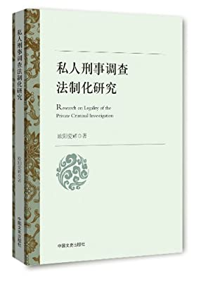 私人刑事调查法制化研究.pdf