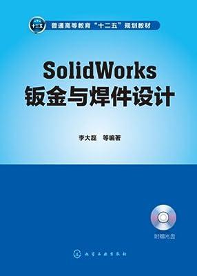 SolidWorks钣金与焊件设计.pdf