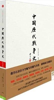 中国历代战争史17:清.pdf