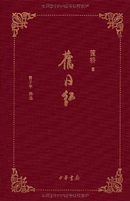 旧日红.pdf