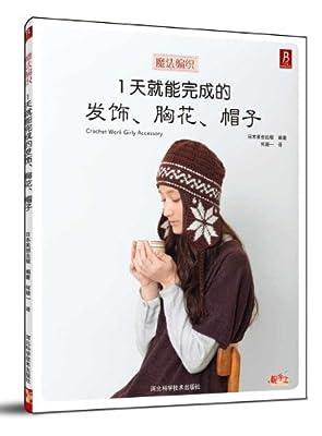 魔法编织:1天就能完成的发饰、胸花、帽子.pdf