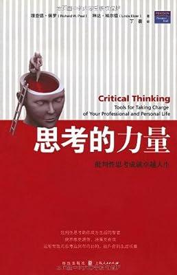 思考的力量:批判性思考成就卓越人生.pdf