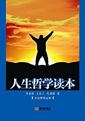 人生哲学读本.pdf