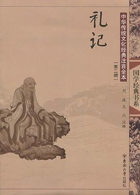 中华传统文化经典注音全本:礼记.pdf