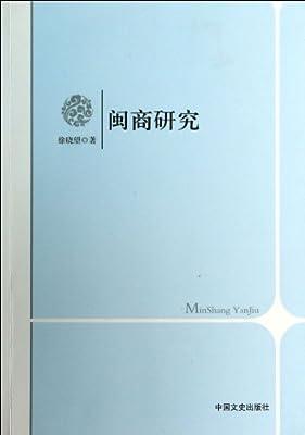 闽商研究.pdf