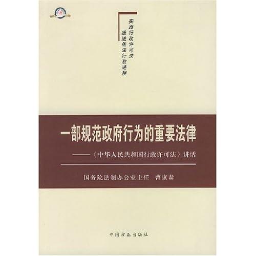 一部规范政府行为的重要法律(中华人民共和国行政许可法讲话)