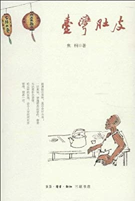 台湾肚皮.pdf