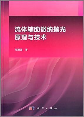 流体辅助微纳抛光原理与技术.pdf