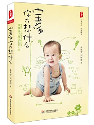 大夏书系:宝宝你在想什么.pdf