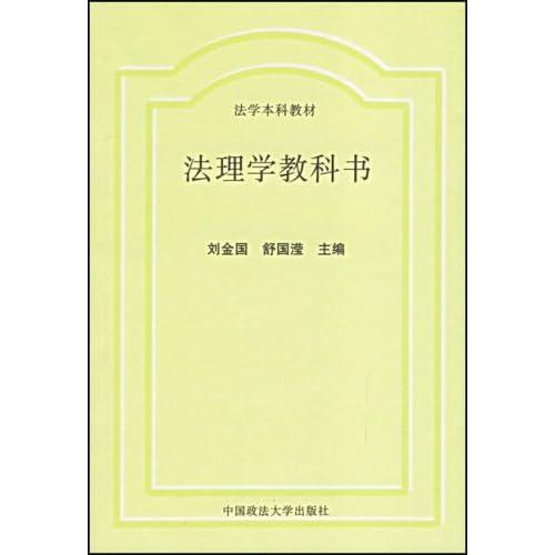 法理学教科书(法学本科教材)