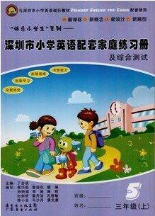 列 深圳市小学英语配套家庭练习册 三年级上
