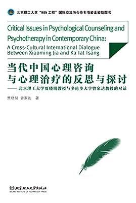 当代中国心理咨询与心理治疗的反思与探讨.pdf