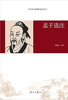 中学语文新课标必读丛书:孟子选注.pdf