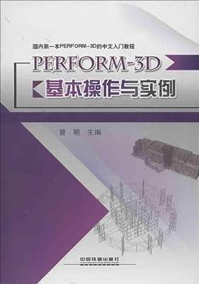 PERFORM-3D基本操作与实例.pdf