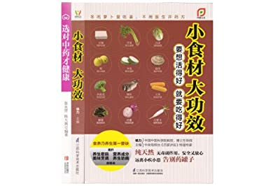 小食材大功效+选对中药才健康.pdf