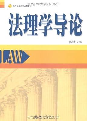 法理学导论.pdf