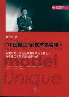 中国模式到底有多独特?: 杭州蓝狮子文化创意有限公司.pdf