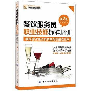 餐饮服务员职业技能标准培训.pdf