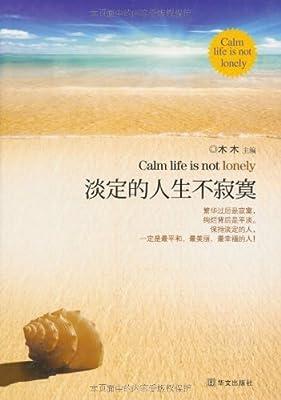淡定的人生不寂寞.pdf