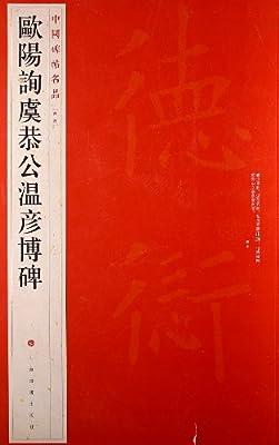 中国碑帖名品:欧阳询虞恭公温彦博碑.pdf