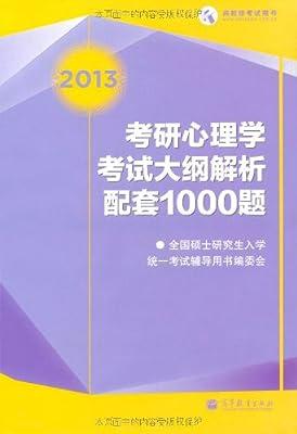 高教版考试用书:2013考研心理学考试大纲解析配套1000题.pdf