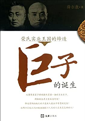 巨子的诞生:荣氏实业王国的缔造.pdf