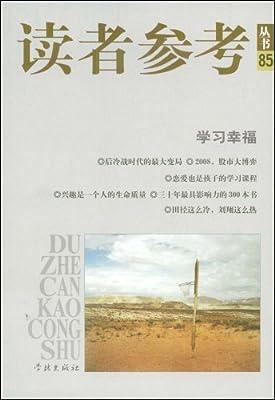读者参考丛书85:学习幸福.pdf