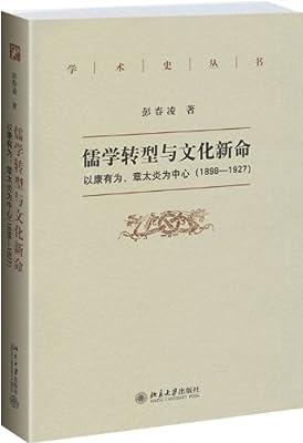 儒学转型与文化新命:以康有为、章太炎为中心.pdf