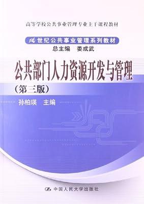 21世纪公共事业管理系列教材·高等学校公共事业管理专业主干课程教材:公共部门人力资源开发与管理.pdf