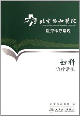 北京协和医院医疗诊疗常规:妇科诊疗常规.pdf