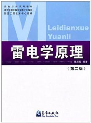 雷电学原理.pdf