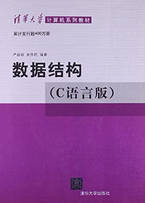 清华大学计算机系列教材:数据结构.pdf