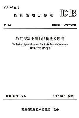 钢筋混凝土箱形拱桥技术规程.pdf