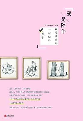 爱是陪伴:最想和爸妈一起做的46件事.pdf