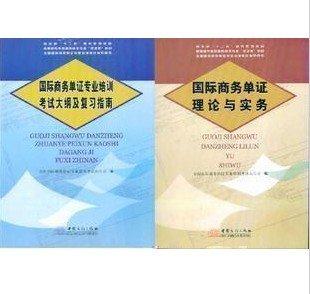 2013年国际商务单证员教材-大纲及指南+理论与实务 单证员考试.pdf