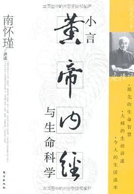 小言黄帝内经与生命科学.pdf