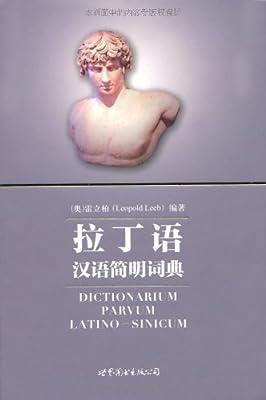 拉丁语汉语简明词典.pdf