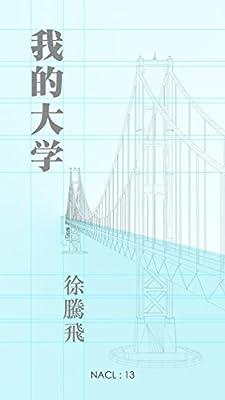 我的大学:知乎徐腾飞自选集.pdf
