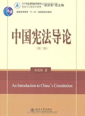 中国宪法导论.pdf