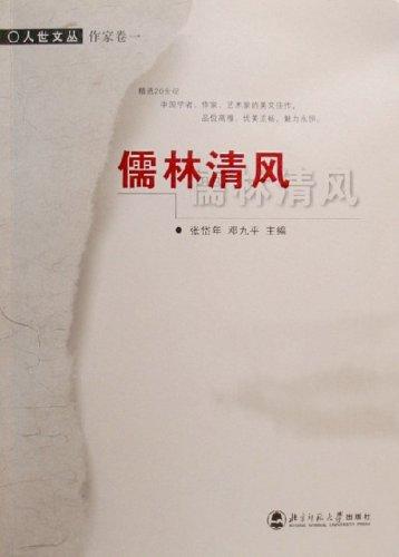 儒林清风:作家卷/张岱年下载