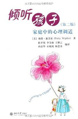 倾听孩子:家庭中的心理调适.pdf