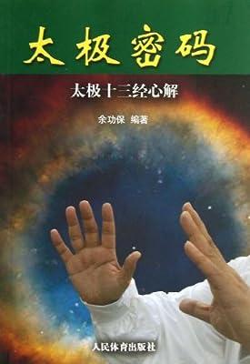 太极密码:太极十三经心解.pdf